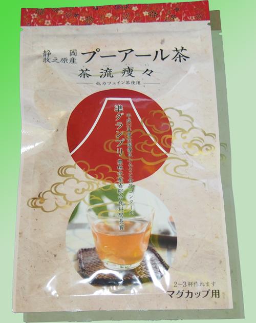茶流痩々 国産ダイエットプーアール茶 -低カフェイン茶使用-