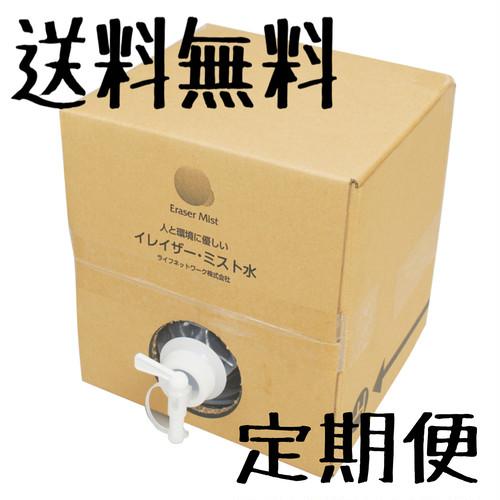 イレイザー・ミスト水 20L QBテナー(送料無料/沖縄、離島除く)