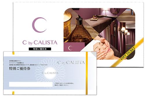 【C by CALISTA】ギフトチケット 美容鍼+かっさ「徹底リフトアップコース」約50分 (定価12,000円の10%OFF)