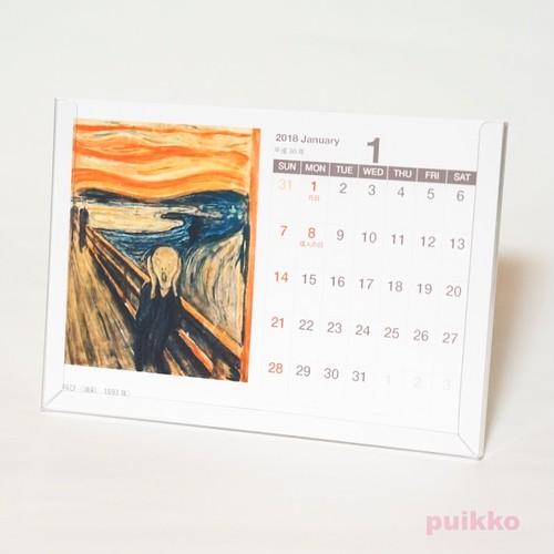 ムンク カレンダー 2018