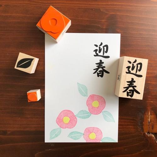 年賀状セット(椿と迎春)