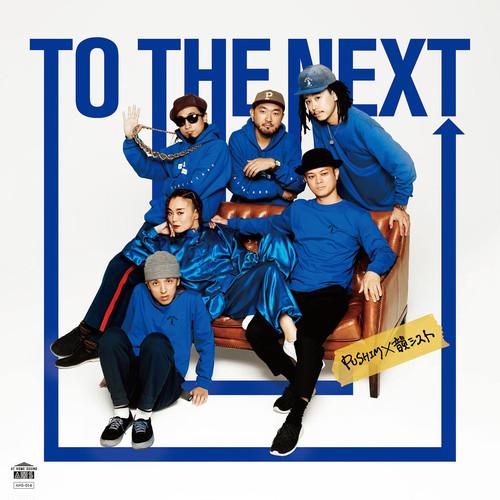 """TO THE NEXT (Original Version) / TOTHE NEXT (DJ Mitsu the Beats REMIX) 7"""""""