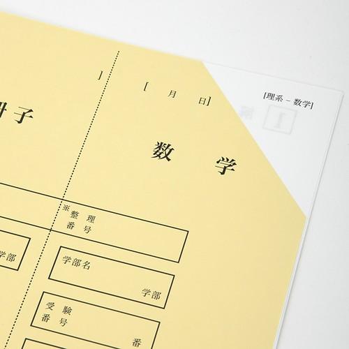 京大受験対策用解答冊子1回分 理系数学