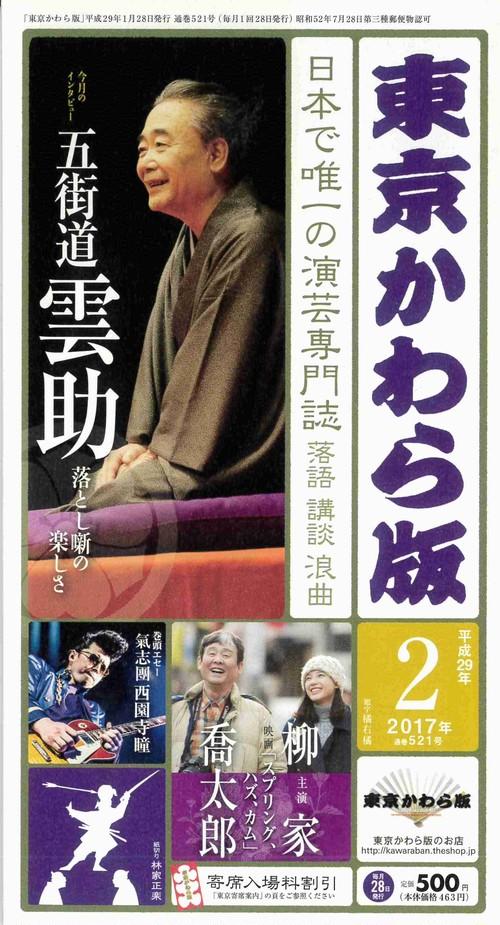 東京かわら版 2017(平成29)年2月号