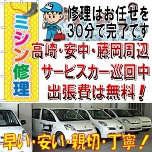 お客さまの地域は、周辺地域担当の巡回サービスカーが迅速にお伺いします。