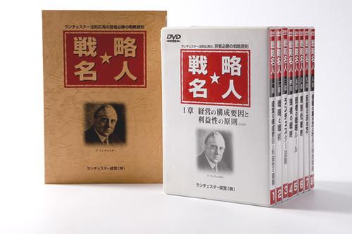 戦略名人(DVD 8巻 テキスト付)