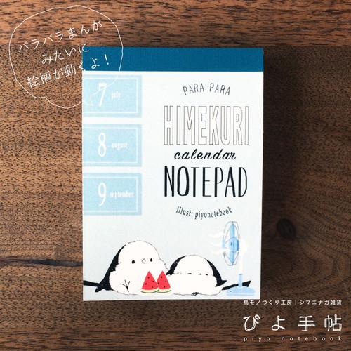 シマエナガのパラパラ日めくりカレンダーメモ帳【2017】(7〜9月)