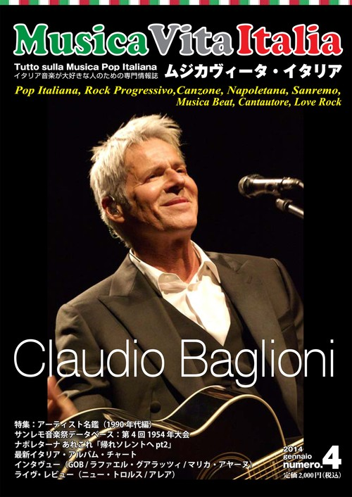 ムジカヴィータ・イタリア 4号 (2014年1月発売)