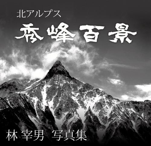 北アルプス 秀峰百景|林宰男|アート|自費出版