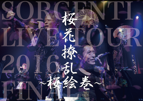 【DVD】SORGENTI HALL ONE-MAN LIVE 2016