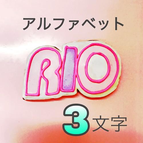 お名前クッキー☆アルファベット3文字