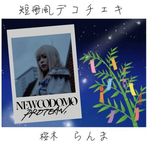 NEW CODOMO PROTEANデコチェキ_桜木らんま①