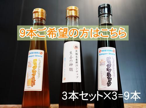 生姜シロップ3本×3=9本セット