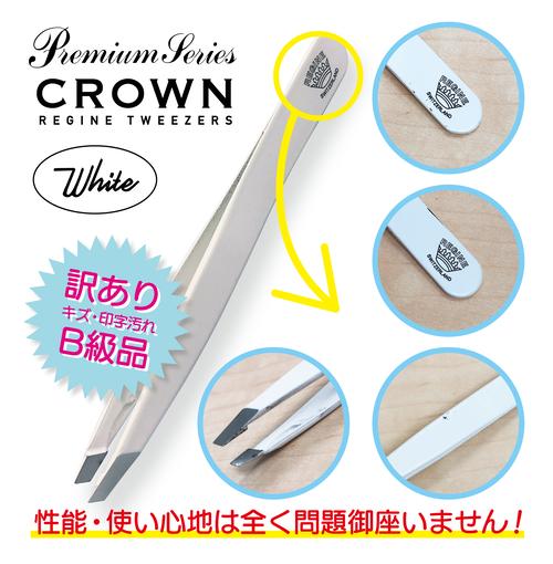 【訳あり・B級品】レジン クラウンツィーザー【ホワイト】