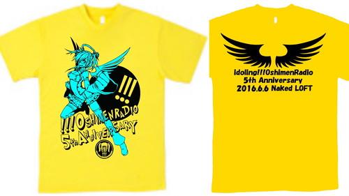 アイドリング!!!推しメンラジオ5周年Tシャツ黄色