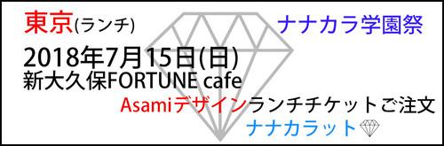 【ナナカラ学園祭】【ランチ】2018年7月15日(日) 東京新大久保FORTUNE cafe「Asamiデザインチケット」