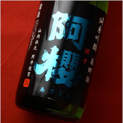 阿櫻 純米吟醸 美郷錦 生原酒