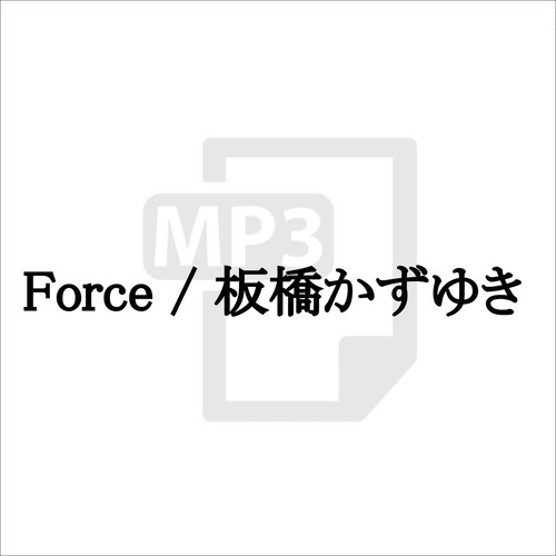 Force / 板橋かずゆき