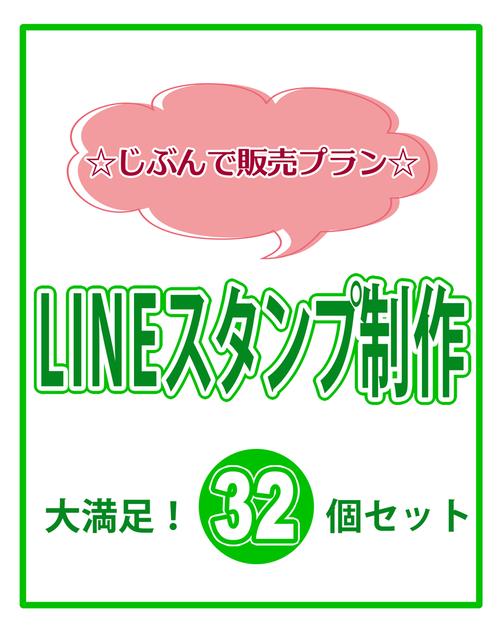 【じぶんで販売プラン】LINEスタンプ制作(32個)