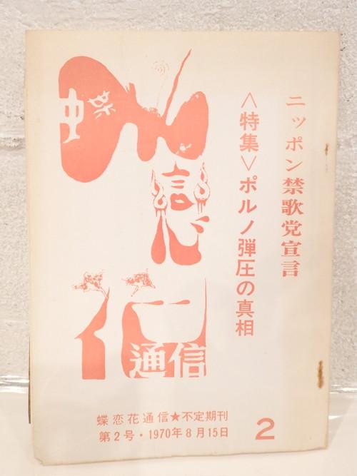 蝶恋花通信 第2号