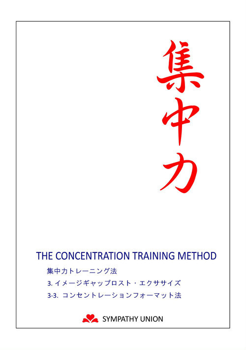 集中力トレーニング法3-③「コンセントレーションフォーマット法」