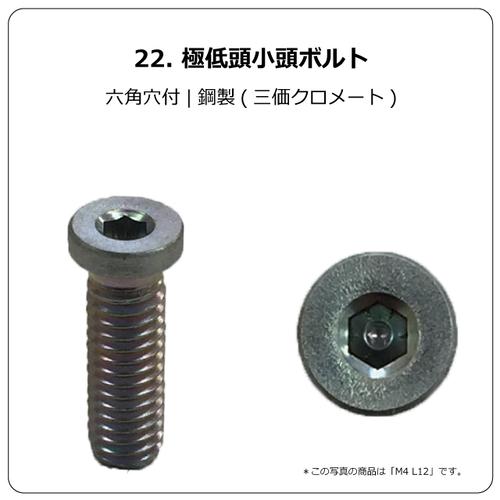22. 極低頭小頭ボルト(六角穴付|鋼製(三価クロメート))