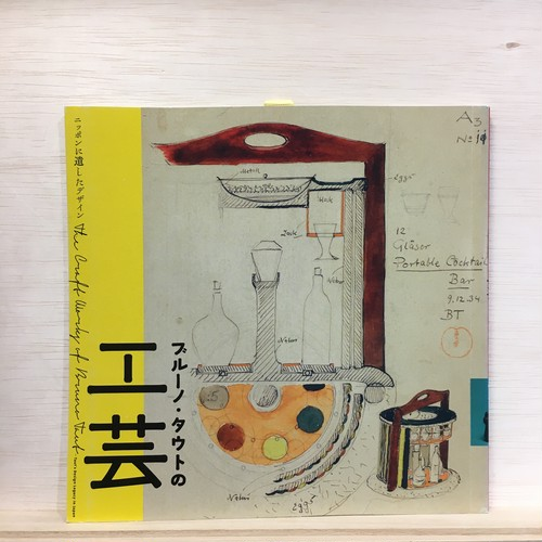 ブルーノ・タウトの工芸 LIXIL出版