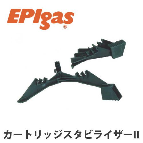 EPIgas(イーピーアイ ガス) カートリッジスタビライザー II 不安定な地面でも ストーブ 安定 アウトドア キャンプ グッズ サバイバル A-6603