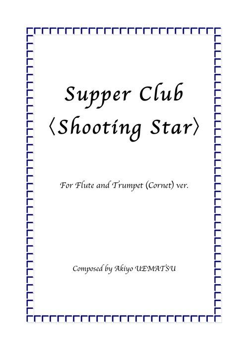 フルートとトランペット(コルネット) Supper club「Shooting Star」(ピアノ伴奏付き)