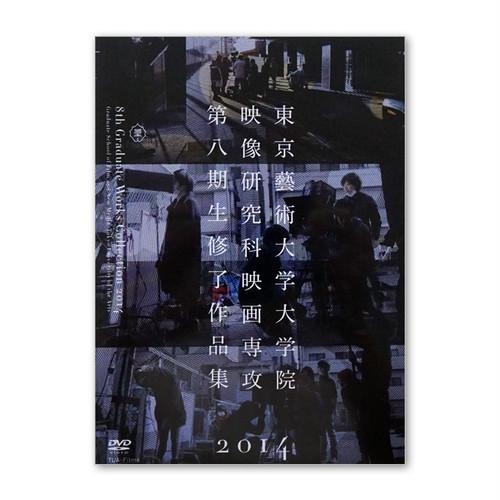 DVD 東京藝術大学大学院映像研究科 第八期生修了作品集2014
