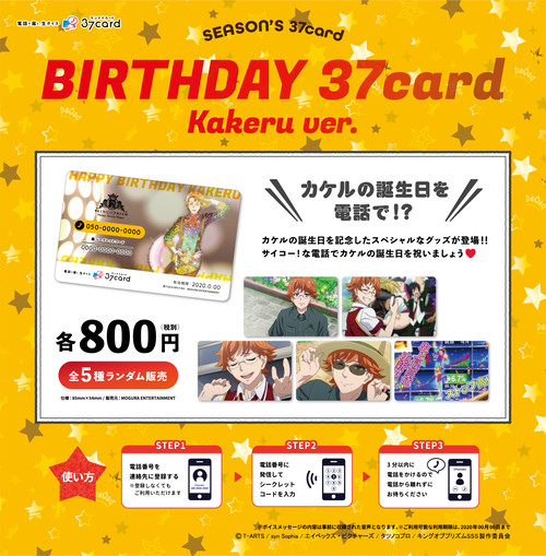 KING OF PRISM -Shiny Seven Stars-「SEASON'S 37card」カケル誕生日ver.