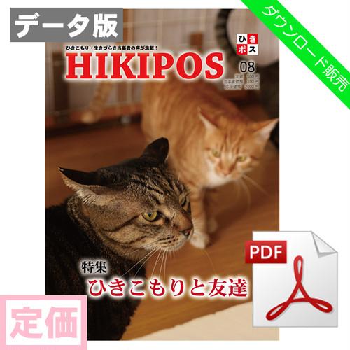 【定価】PDF版 ひきポス8号「ひきこもりと友達」