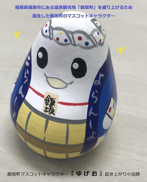 飯坂町マスコットキャラクター『ゆげお』起き上がり小法師【飯坂温泉土産】