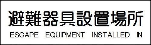 避難器具設置場所ESCAPE EQUIPMENT INSTALLED IN   HI104