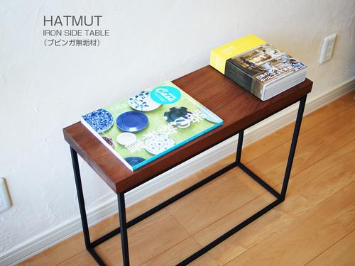 アイアンキューブ サイドテーブル (ブビンガ無垢材)