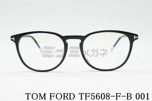 【正規品】TOM FORD(トムフォード) TF5608-F-B 001 メガネ フレーム ウエリントン ブルーライトカット