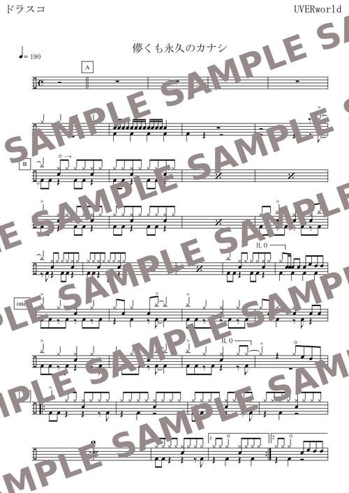 儚くも永久のカナシ/UVERworld(ウーバーワールド)  ドラム譜