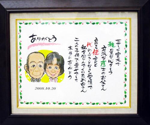 ★ご両親への贈り物に★似顔絵・ポエムボード