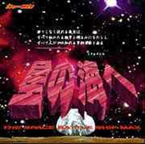CD:星の海へ