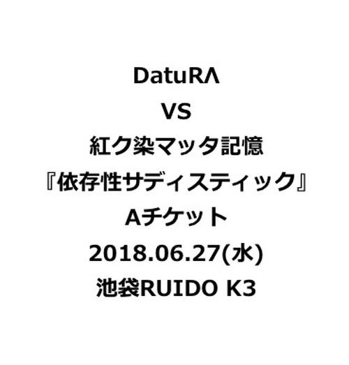 6/27 2マン Aチケット