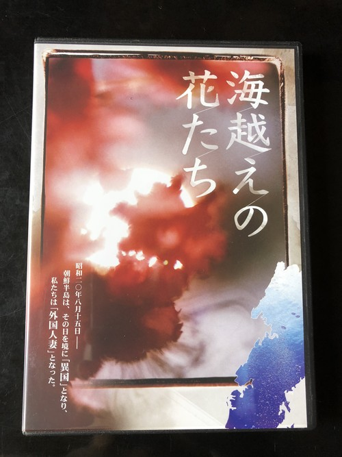 DVD【海越えの花たち】
