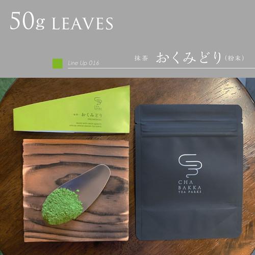 【ラテ人気」2020 おくみどり 抹茶 茶袋50g