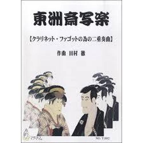 T1802 Toshusai Sharaku(Clarinet and Fagott/T. TAMURA /Full Score)