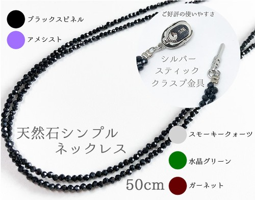SV金具【天然石2連シンプルネックレス 50cm】