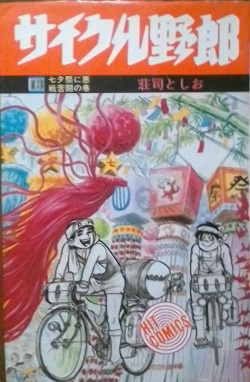中古 サイクル野郎(13) 荘司としお ヒットコミックス 初版 送料無料
