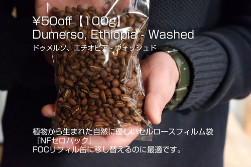 ¥50off  [100g] Dumerso, Ethiopia - Washed / デゥメルソ、エチオピア - ウォッシュド Packed by NatureFlex