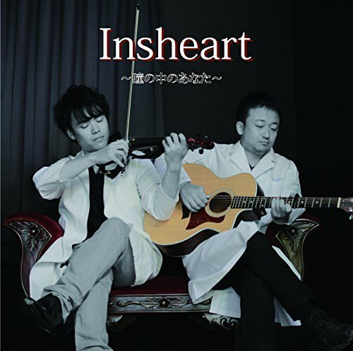 瞳の中のあなた/Isheart(1st mini album)