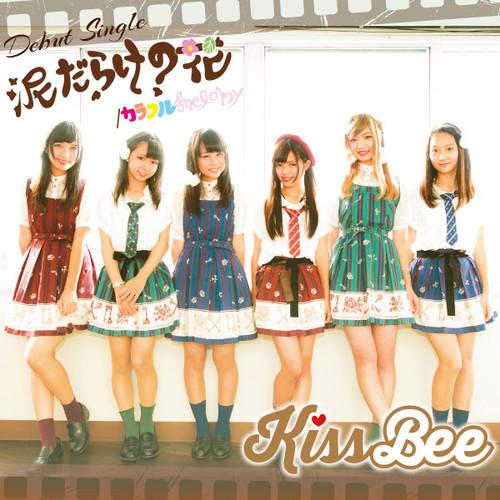 KissBeeデビューシングル 『泥だらけの花』