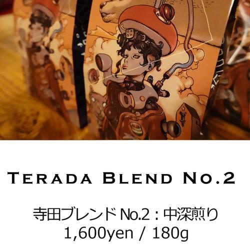 寺田ブレンド No.2
