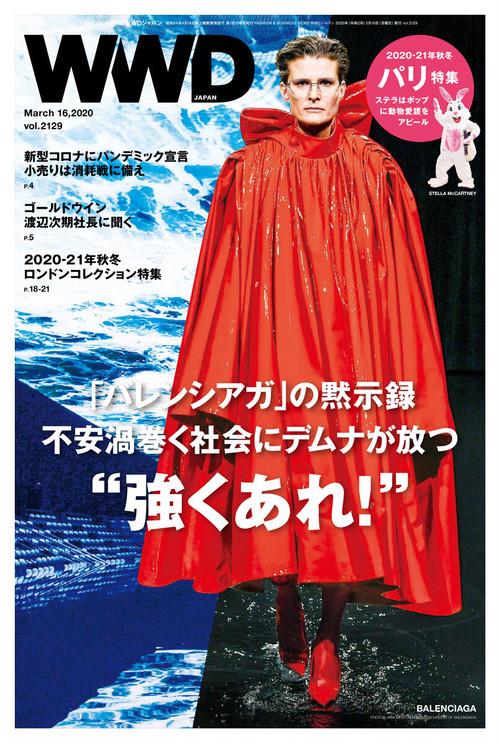 ロンドン・パリコレ特集 自然災害にパンデミック、不安渦巻く社会にファッションが放つメッセージとは WWD JAPAN Vol.2129